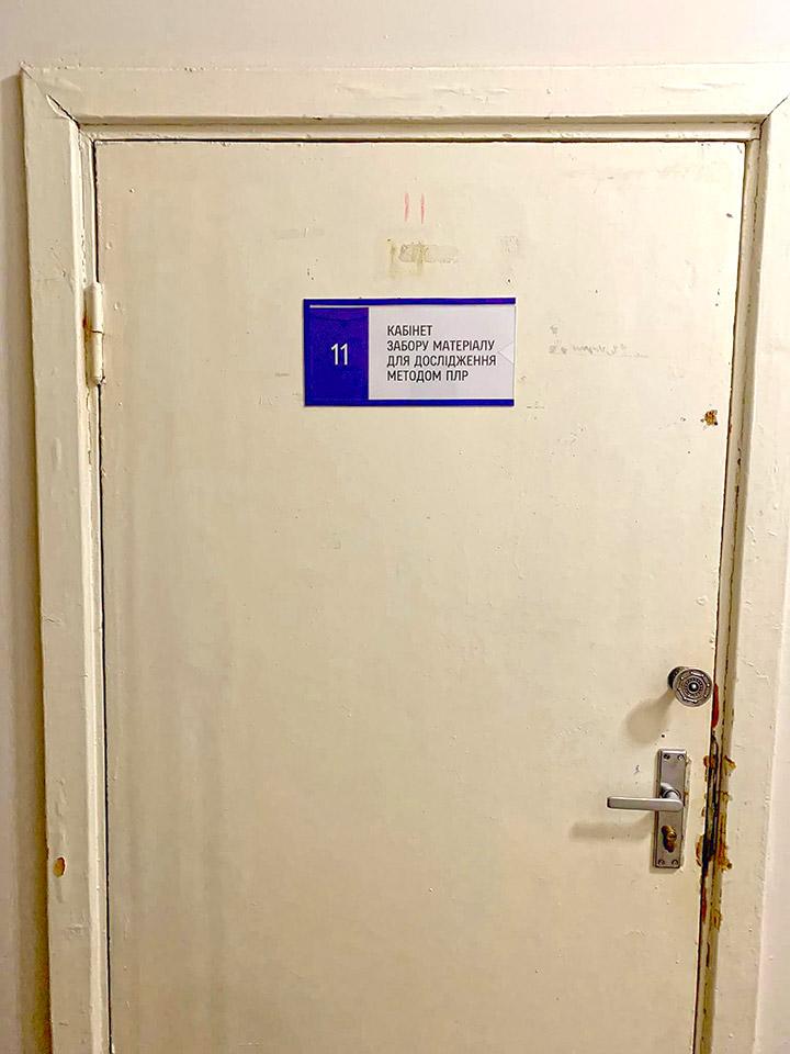 За цими дверима я здавала ПЛР-тест