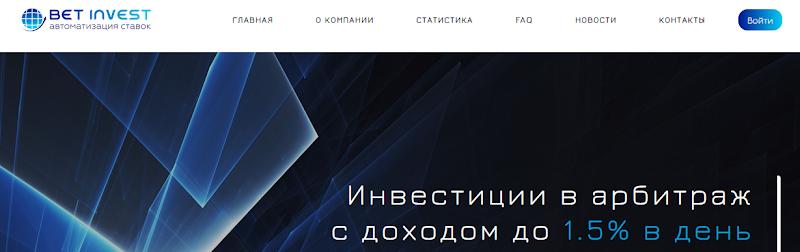 Мошеннический сайт bet-invest.ru – Отзывы, развод, платит или лохотрон? Информация
