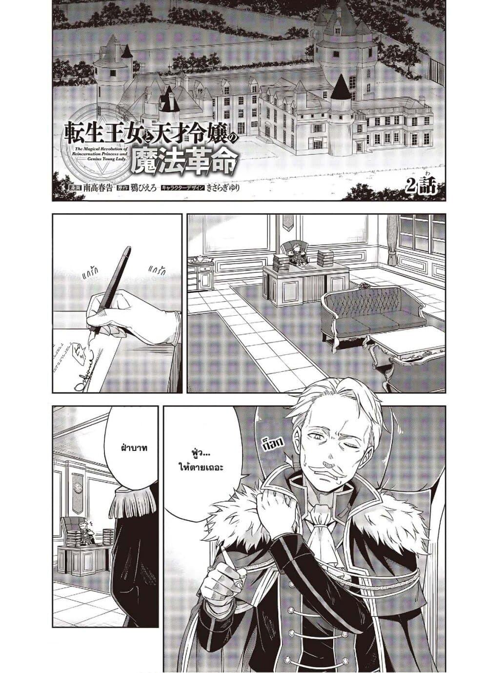 Tensei Oujo to Tensai Reijou no Mahou Kakumei การปฏิวัติเวทมนตร์ขององค์หญิงเกิดใหม่และคุณหนูอัจฉริยะ ตอนที่ 2