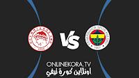 مشاهدة مباراة فنربخشة وأولمبياكوس القادمة كورة اون لاين بث مباشر اليوم 30-09-2021 في الدوري الأوروبي
