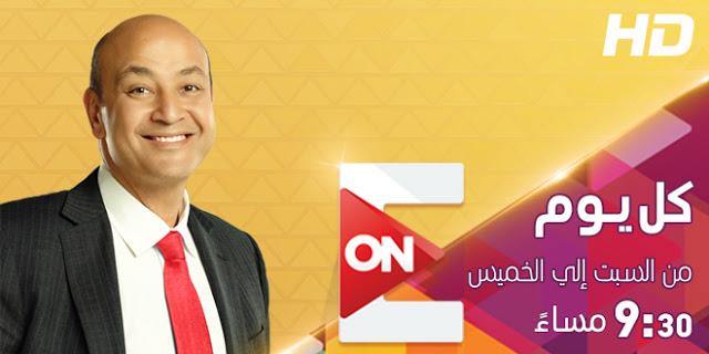 برنامج كل يوم مع عمرو اديب قناة on e
