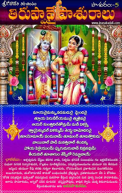 telugu thiruppavai paasuraalu, meaning of thiruppavai in telugu, telugu thiruppavai with meaning, 5th day thiruppavai with meaning