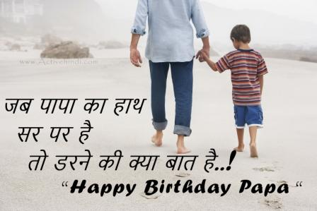 happy birthday papa wishes in hindi