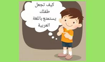 كيف تجعل طفلك يستمتع باللغة العربية