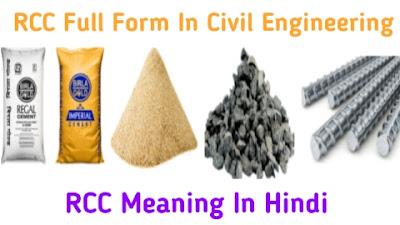 RCC Full Form In Civil Engineering क्या होता है | RCC Ka Full Form