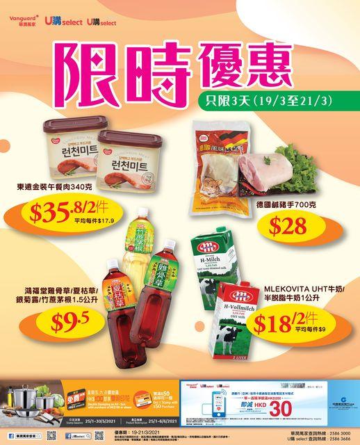 華潤萬家: 雞骨草/夏枯草/銀菊露/竹蔗茅根1.5公升 $9.5 至3月21日