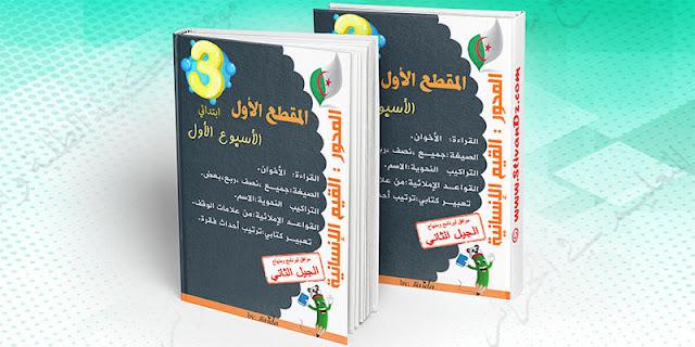 مراجعات الأسبوع الأول من المقطع الأول اللغة العربية السنة الثالثة إبتدائي