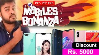 flipkart mobile bonanza sale date,flipkart mobile bonanza sale February 2019,flipkart mobile bonanza sale offers,mobile bonanza sale on flipkart