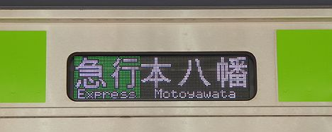 急行 本八幡行き 都営10-300形520F