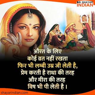 Aurat(Women) Status Shayari Quote Image in Hindi, Radha, Meera