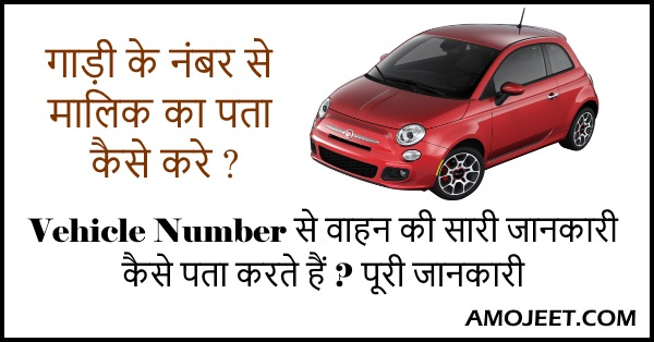 vehicle-number-se-vehicle-ownership-registration-address-details-pata-kaise-kare-hindi-me