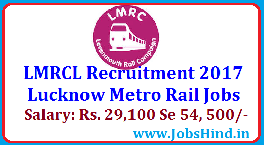 LMRCL Recruitment 2017