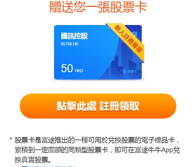 Da Wok Gum: 富途牛牛送你一張$50的股票卡