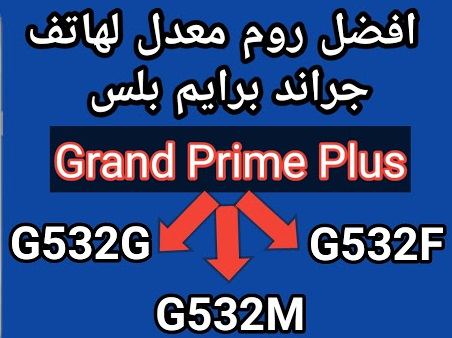 افضل روم معدل لهاتف جراند برايم بلس Grand Prime Plus G532F / M / G