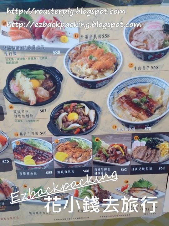 滿屋大埔店午市半任食定食菜單