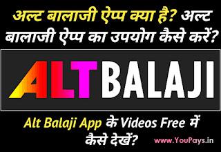 Alt balaji kya Hai aur alt balaji free me kaise dekhe