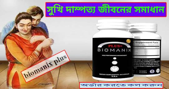 biomanix plus এর উপকারিতা