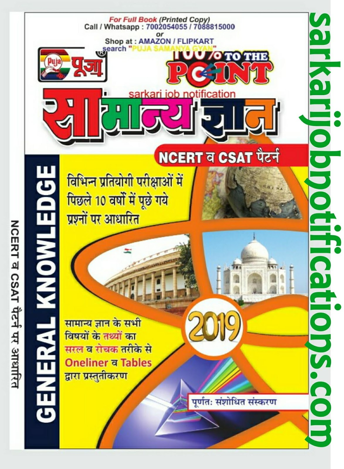 100% to the Point Puja Publication General Knowledge Based
