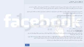 كيفية استرجاع حساب الفيس بوك بعد تعطيله من قبل الادار