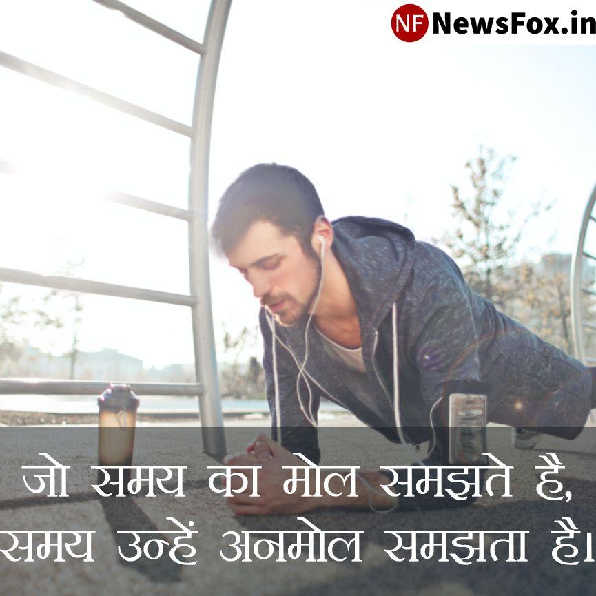 Powerful Motivation Status in Hindi
