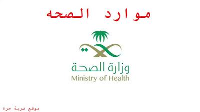 تحميل تطبيق موارد الصحه وزارة الصحة السعودية