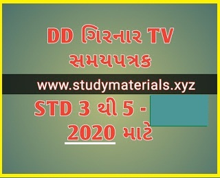 dd girnar home learning time table 2020