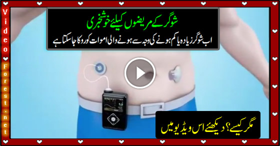 24 Hour Auto Diabetes Monitoring Insulin Pump Introduced In Pakistan