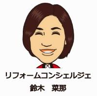 オケゲン 豊田スタッフ リフォームコンシェルジェ 鈴木