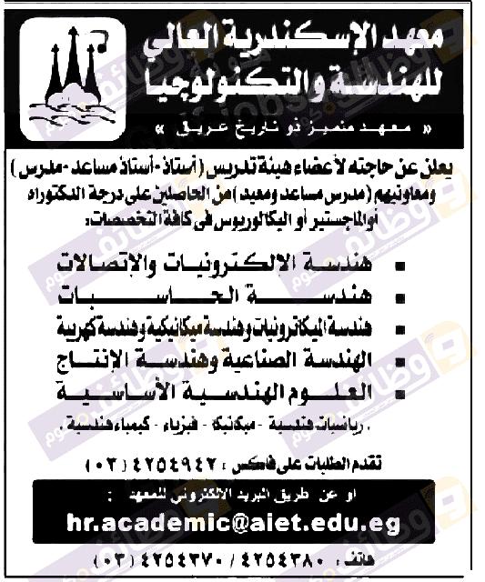 وظائف أهرام الجمعة 16 اغسطس 16/8/2019 على موقع وظائف دوت كوم