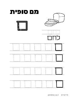 דף עבודה הכנה לכיתה א'