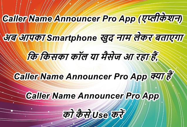 Caller Name Announcer Pro App (एप्लीकेशन) अब आपका Smartphone खुद नाम लेकर बताएगा कि किसका कॉल या मैसेज आ रहा हैं, Caller Name Announcer Pro App (एप्लीकेशन) क्या हैं और इसे कैसे Use करें हिंदी में