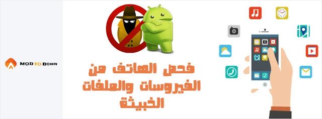 تحميل تطبيق Anti Spy Mobile Pro فحص الهاتف من الفيروسات والملفات الخبيثة