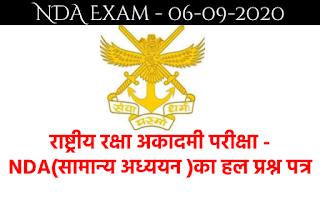 राष्ट्रीय रक्षा अकादमी परीक्षा (NDA) - 06-09-2020 का हल प्रश्न पत्र  (सामान्य अध्ययन )