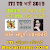 ITI TO VACANCY 2019 -. MP ITI TRAINING OFFICER RECRUITMENT 2019