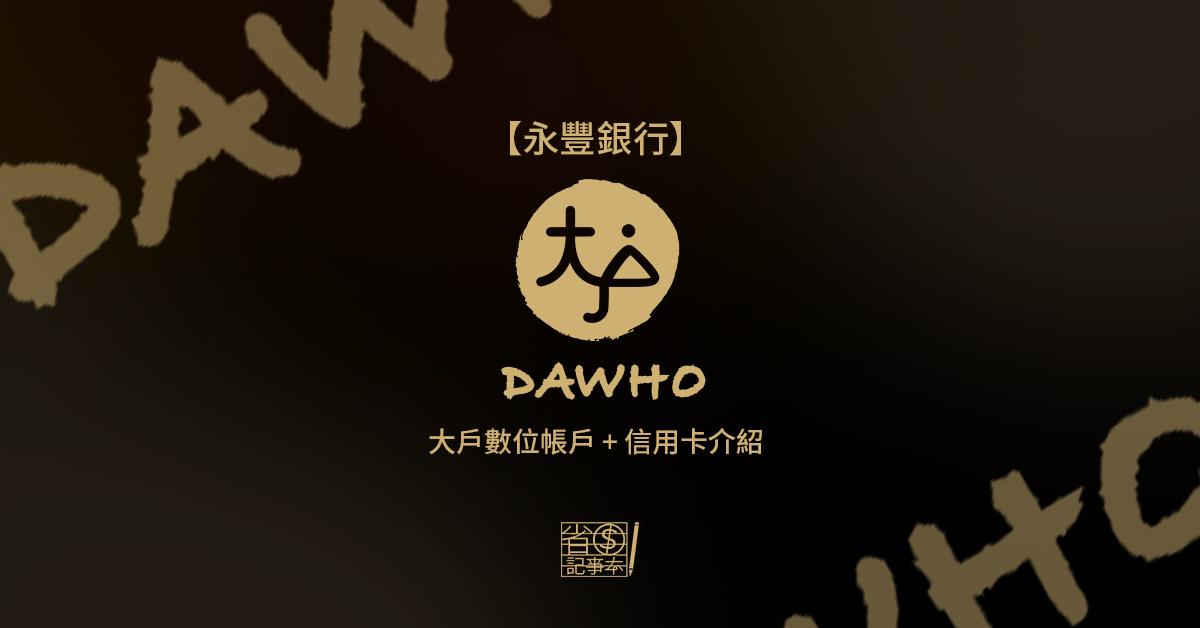 【永豐DAWHO卡】關於1%加碼「失效」的問題,有解嗎?