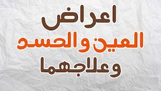 أعراض الحسد وعلاجه في 19 نقطه| بقلم د. #اسامه_الجامع