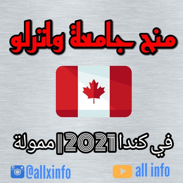 منح جامعة واترلو في كندا 2021 | ممولة