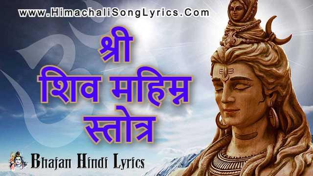 Shiv Mahimna Stotra lyrics in Hindi (Sanskrit)