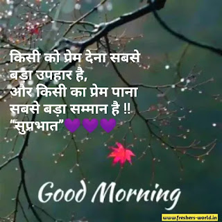 Good morning suvichar Quotes in Hindi