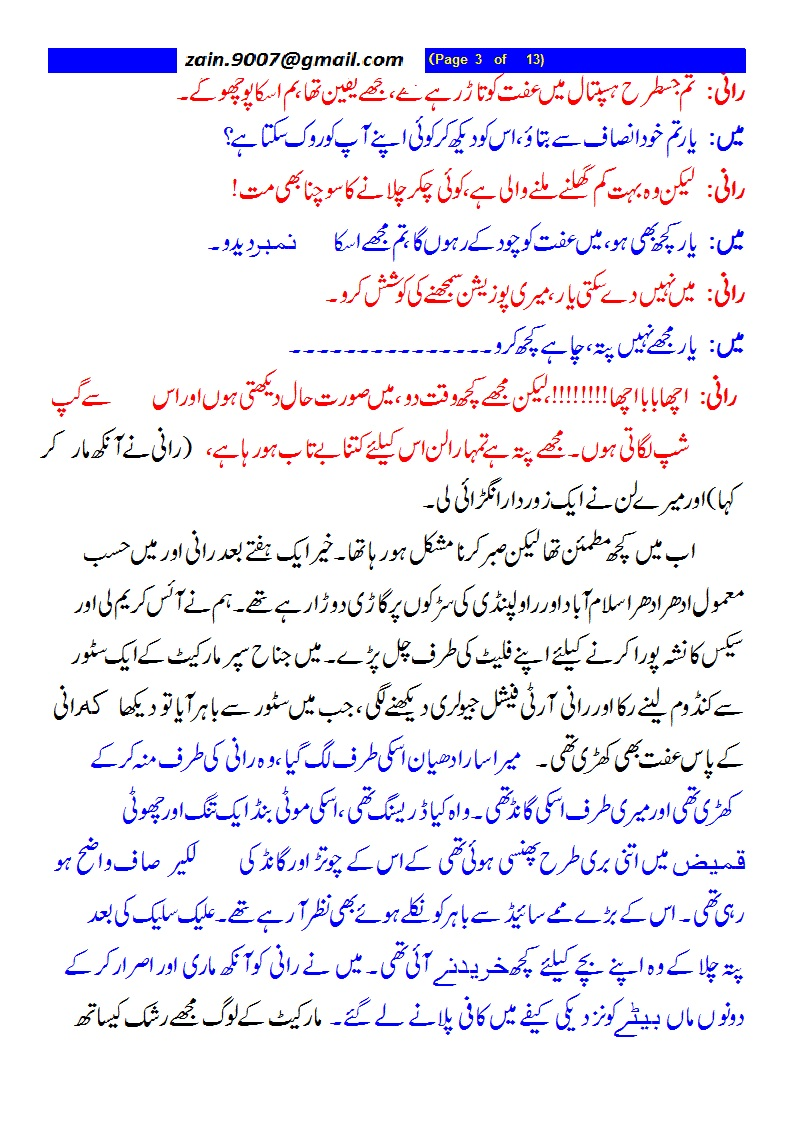 Urdu sex stories of aunties