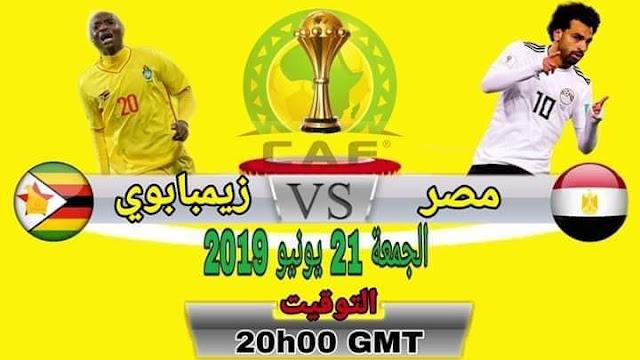 لحظة بلحظة نتيجة مباراة مصر وزيمبابوى بث مباشر كأس الأمم الأفريقية 2019