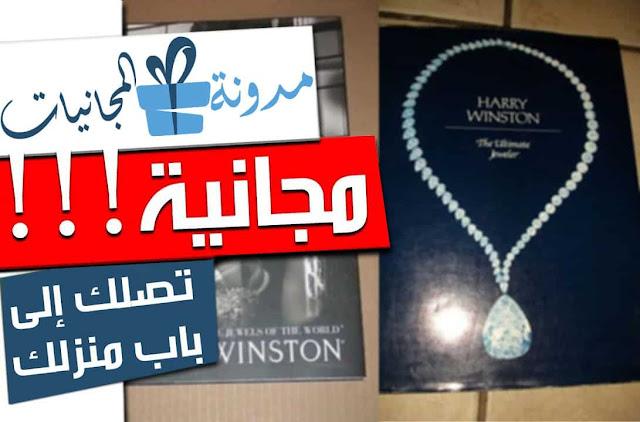 احصل على كتالوجات مجانية عن أجمل الساعات والحلي والمجوهرات من Harry Winston تصلك الى بيتك