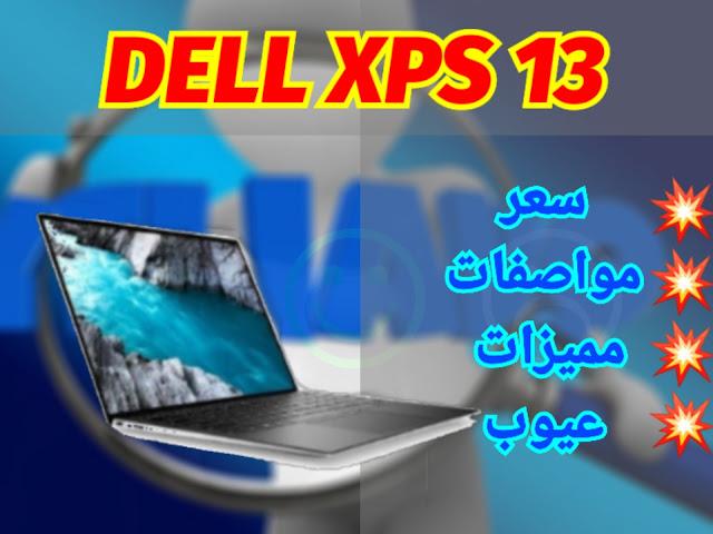 نظرة عامة على مزايا وعيوب حاسوب ديل XPS 13