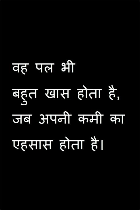 Best WhatsApp Status Hindi - शानदार व्हाट्सएप्प स्टेटस हिंदी