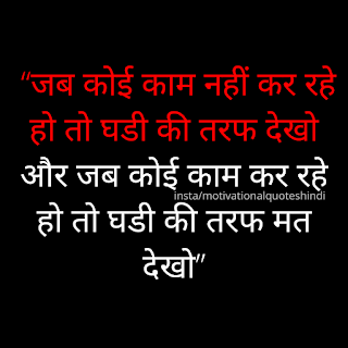 Motivational quotes hindi