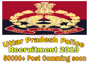 Uttar Pradesh Police 56880 Vacancy