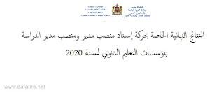 النتائج النهائية الخاصة بحركة إسناد منصب مدير ومنصب مدير الدراسة بمؤسسات التعليم الثانوي لسنة 2020