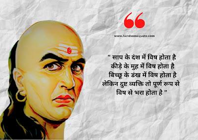 Chanakya Quotes in Hindi and English