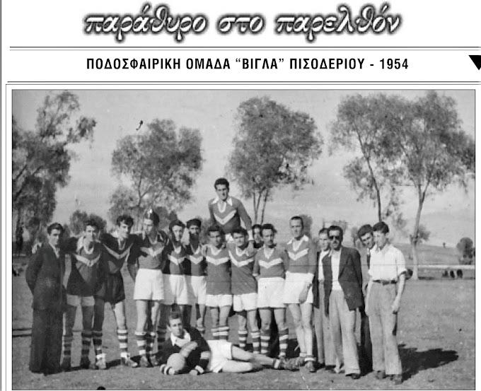 ΠΑΡΑΘΥΡΟ ΣΤΟ ΠΑΡΕΛΘΟΝ : Ποδοσφαιρική ομάδα «Βίγλα» Πισοδερίου έτος 1954