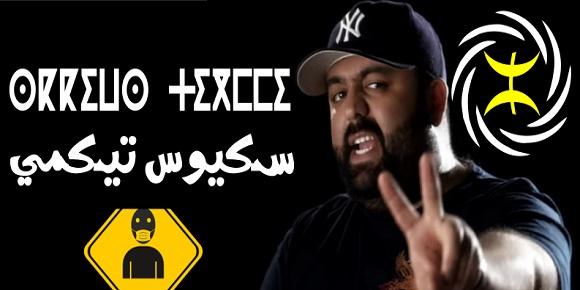 الفنان المغربي البيغ بيغ كورونا حملة